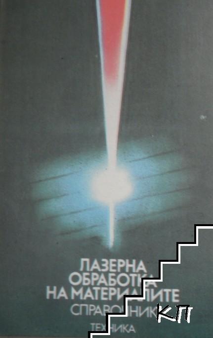 Лазерна обработка на материалите