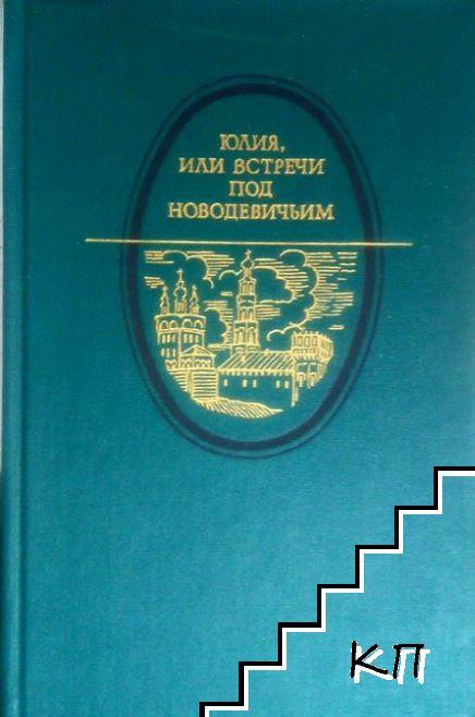 Юлия, или встречи под Новодевичьим