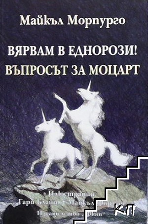 Вярвам в еднорози. Въпросът за Моцарт