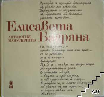 Антология манускрипта