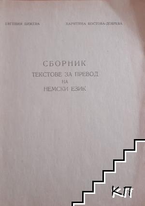 Сборник текстове за превод на немски език