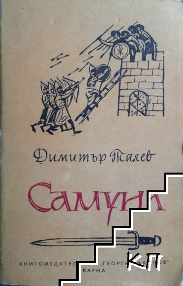 Самуил. Книга 2: Пепеляшка и царския син