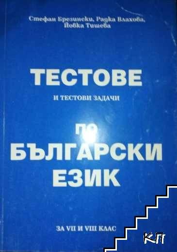 Тестове и тестови задачи по български език за 7.-8. клас
