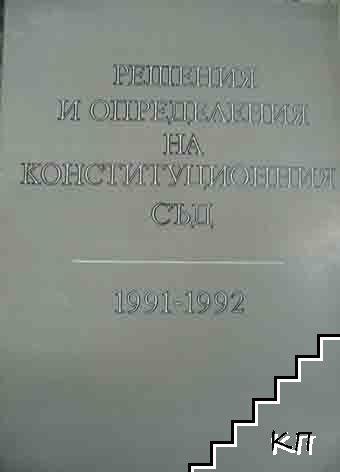Решения и определения на Конституциония съд 1991-1992