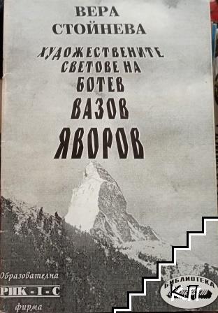 Художествените светове на Ботев, Вазов, Яворов