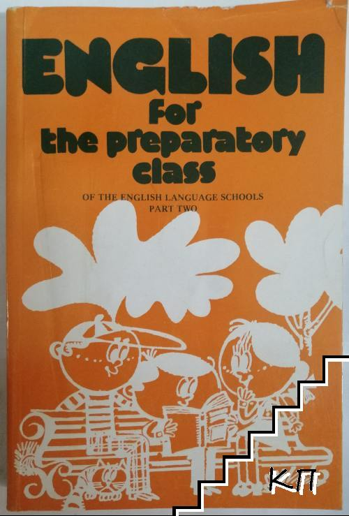English for the Preparatory class. Book 2
