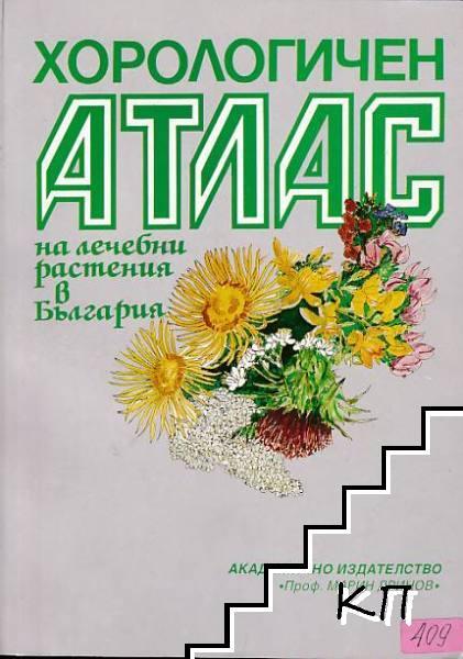Хорологичен атлас на лечебни растения в България