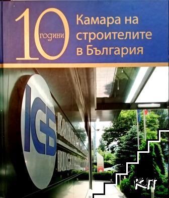10 години камара на строителите