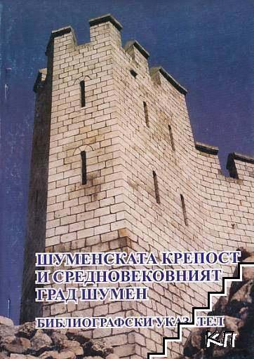 Шуменската крепост и средновековният град Шумен