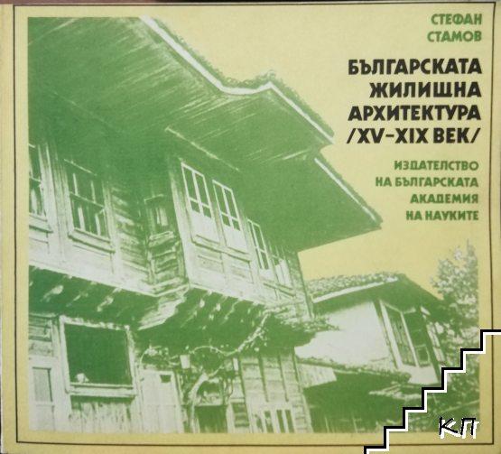Българската жилищна архитектура (XV-XIX век)