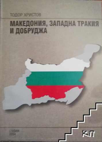 Македония, Западна Тракия и Добруджа