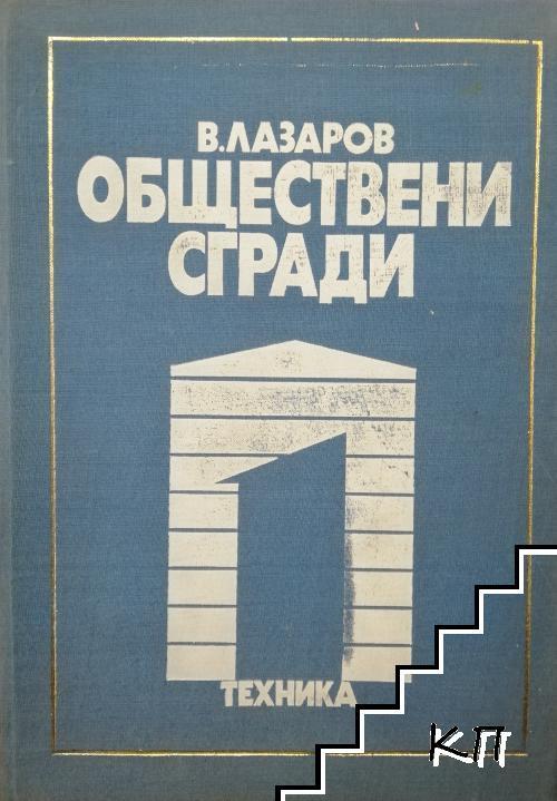 Обществени сгради. Книга 1