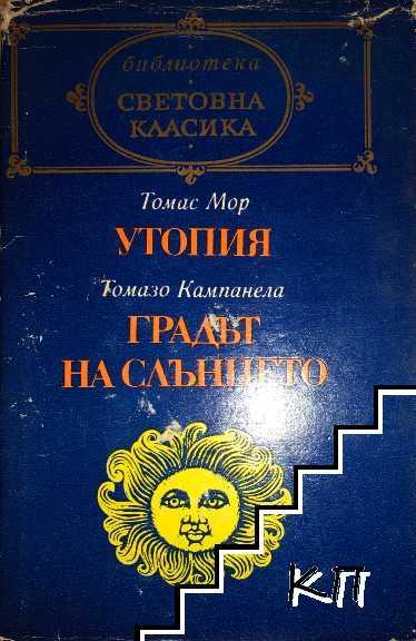 Утопия; Градът на слънцето