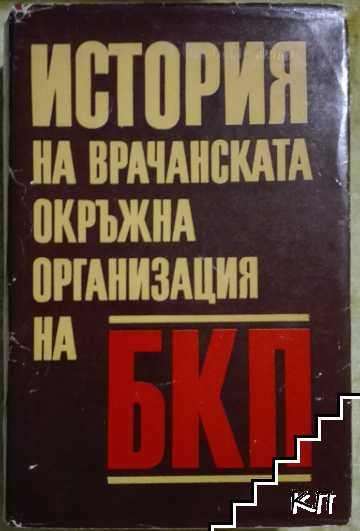 История на Врачанската окръжна организация на БКП
