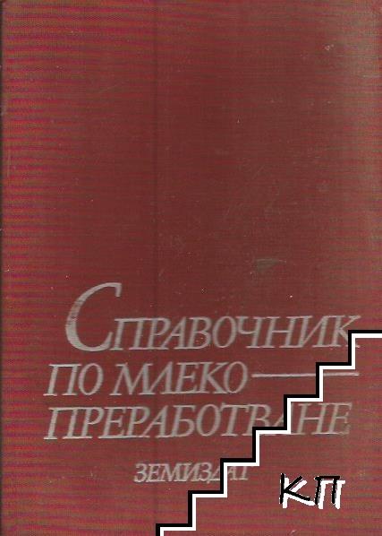 Справочник по млекопреработване