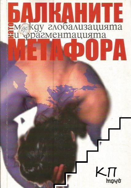 Балканите като метафора