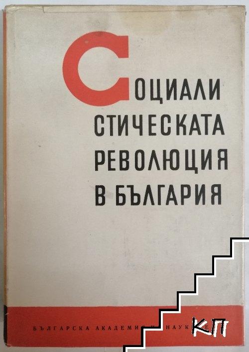 Социалистическата революция в България