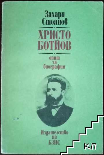 Христо Ботйов
