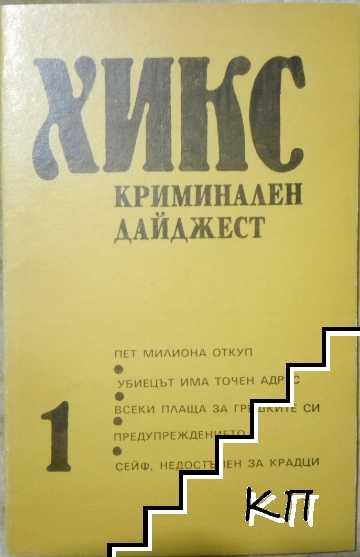 Хикс - криминален дайджест. Книга 1