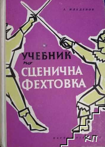 Учебник по сценична фехтовка