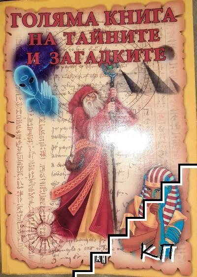 Голяма книга на тайните и загадките