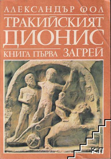 Тракийският Дионис. Книга 1: Загрей