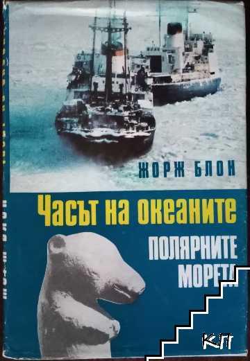 Часът на океаните. Книга 2: Полярните морета