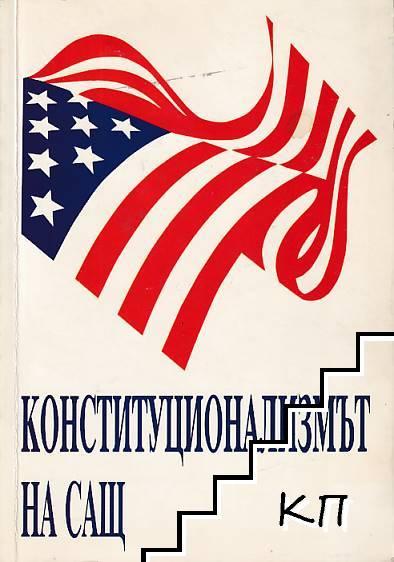 Конституционализмът на САЩ