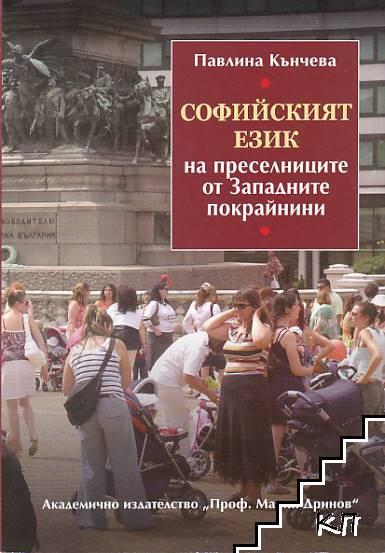 Софийският език на преселниците от Западните покрайнини