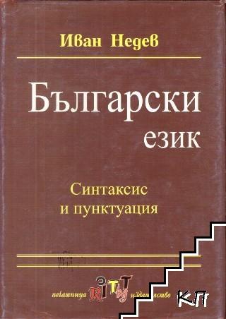 Български език. Синтаксис и пунктуация