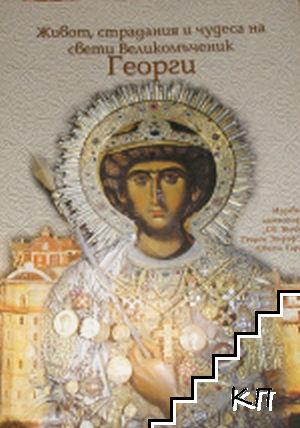 Живот, страдания и чудеса на свети Великомъченик и победоносец Георги
