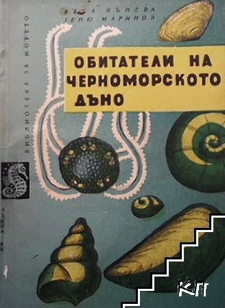 Обитатели на черноморското дъно