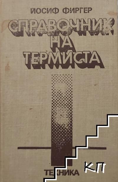 Справочник на термиста