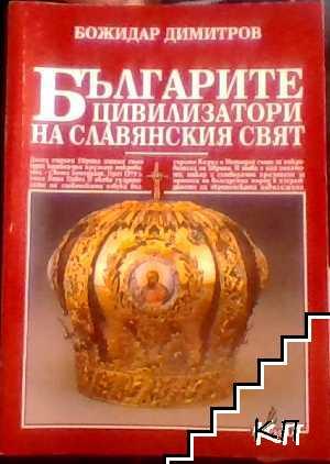 Българите - цивилизатори на славянския свят