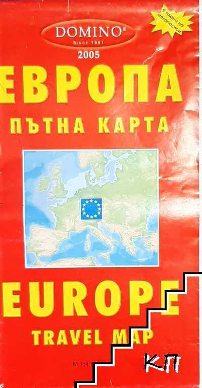 Европа. Пътна карта