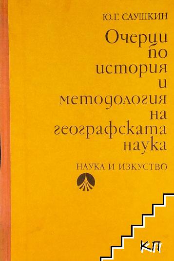 Очерци по история и методология на географската наука