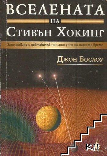 Вселената на Стивън Хокинг