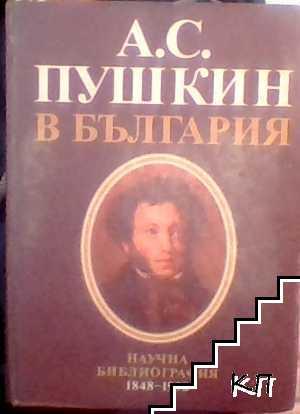 С. А. Пушкин в България