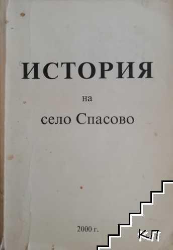 История на село Спасово