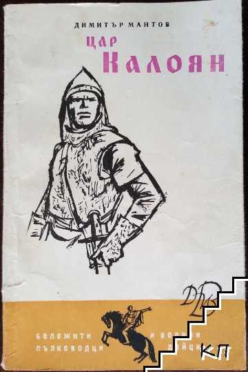 Цар Калоян