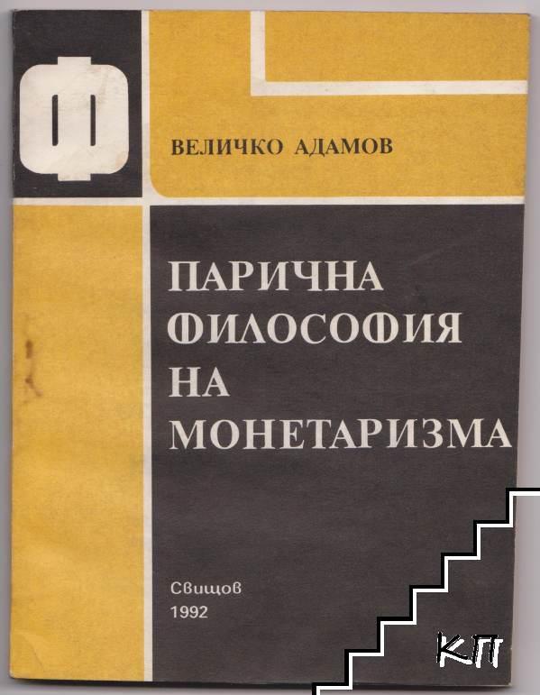 Парична философия на монетаризма