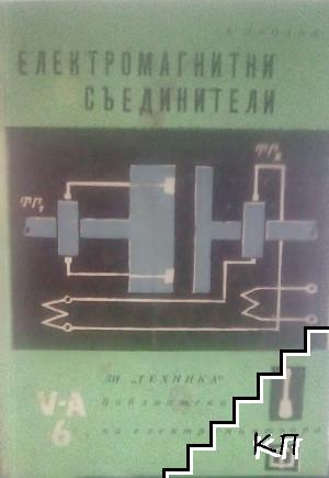 Електромагнитни съединители