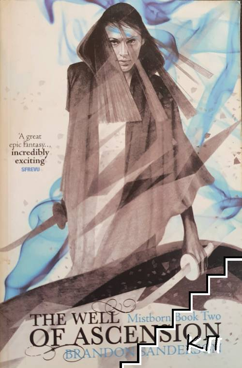 Mistborn. Book 2: The Well of Ascension