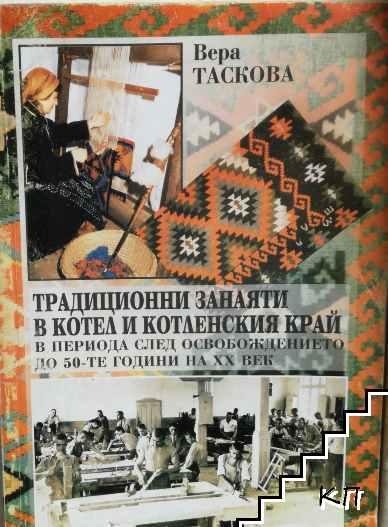 Традиционни занаяти в Котел и Котленския край