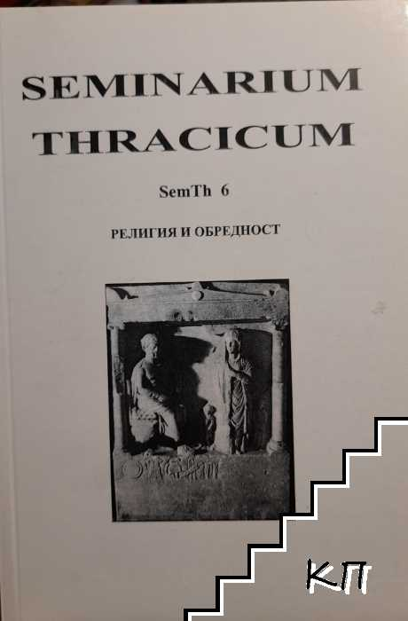 Seminarium Thracicum. Част 6: Религия и обредност