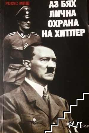 Аз бях лична охрана на Хитлер 1940-1945