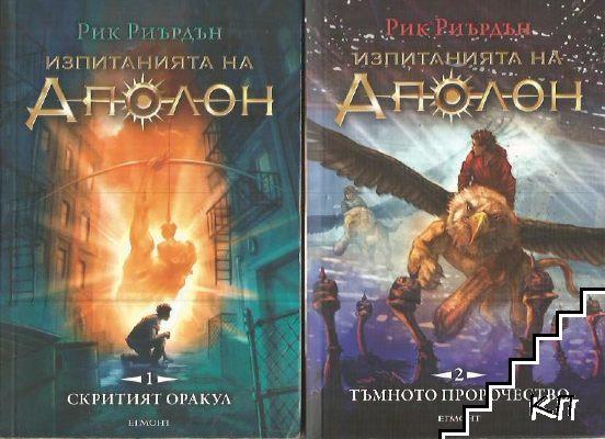Изпитанията на Аполон. Книга 1-2