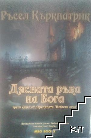 Небесен огън. Книга 3: Дясната ръка на Бога