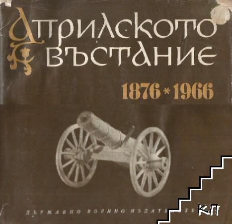 Априлското въстание 1876-1966. Юбилейно издание