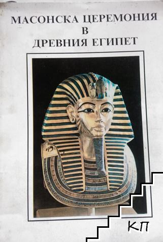 Масонска церемония в Древния Египет